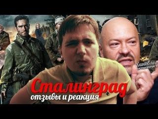 #СТАЛИНГРАД. Отзывы и реакция (Хейтеры против Бондарчука)