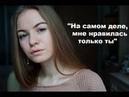 Дмитрий Быков-На самом деле, мне нравилась только ты / Стихи от Джули / Красивые стихи о любви