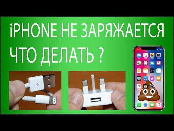 IPhone не заряжается. Что делать? 7 причин