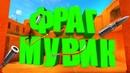 Фраг Мувик standoff 2 (frag muvik standoff 2)