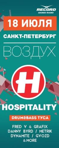 HOSPITALITY • 18 ИЮЛЯ • САНКТ-ПЕТЕРБУРГ