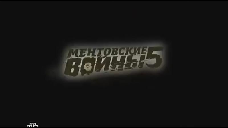Ментовские войны 5 сезон 14 серия
