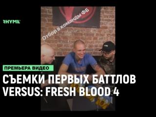 Съемки первых отборочных баттлов Versus Fresh Blood 4 Рифмы и Панчи