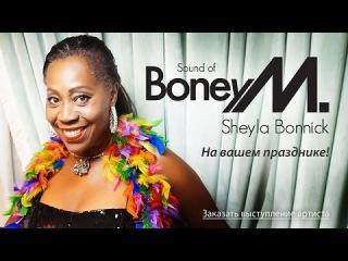 Заказать выступление группы BONEY M 1975 - заказ БОНИМ М