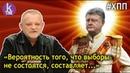 Порошенко сорвёт выборы? Андрей Золотарев