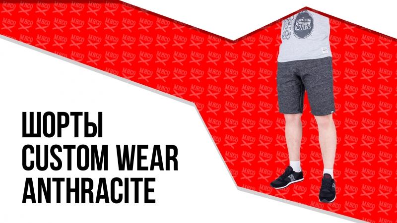 Шорты спортивные Custom Wear - Anthracite