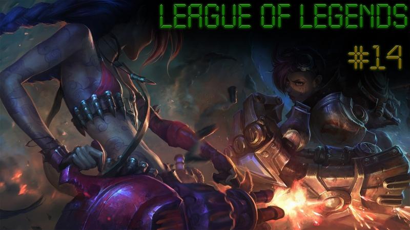 Прощаемся с Иркой.League of Legends 14