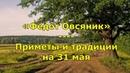 Народный праздник Федот Овсяник Приметы и традиции на 31 мая