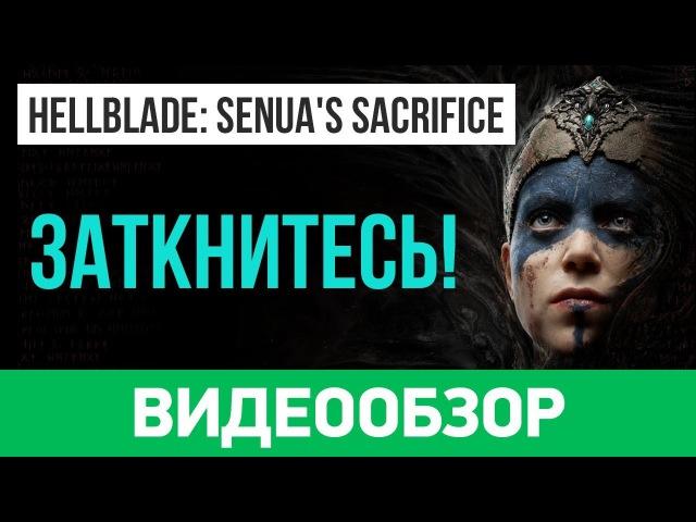 Обзор игры Hellblade: Senua's Sacrifice » Freewka.com - Смотреть онлайн в хорощем качестве