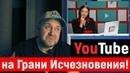 КОНЕЦ ЮТУБА YouTube сообщество в панике Блокировка каналов неизбежна Artikel 13 SaveYourInternet