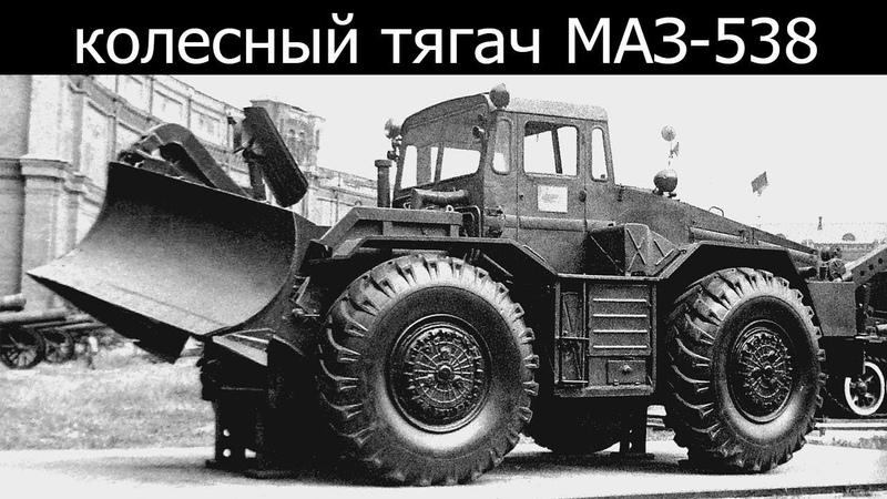 Копает строит буксирует колесный тягач МАЗ КЗКТ 538