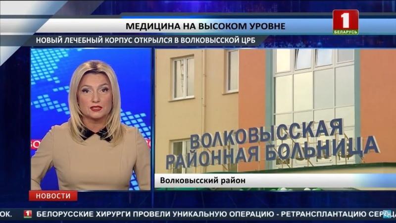 В Волковысской центральной районной больнице открылся новый лечебный корпус