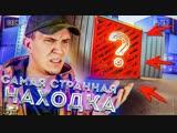 Дима Масленников Самая СТРАННАЯ находка в Заброшенном Контейнере