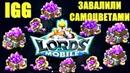 Lords mobile- поднял 79000 самоцветов за 6 дней (спасибо IGG за щедрый ивент!)