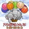 Подари слона: Гелиевые шары в Пензе