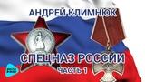 Андрей Климнюк - Cпецназ России 1 (Альбом 2016)