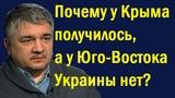 Почему у Kpымa получилось, а у Юго-Востока Украины нет Украина и Россия сегодня последние новости