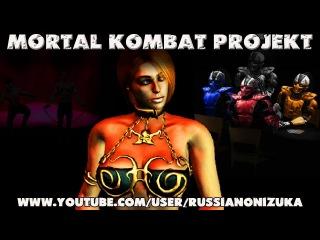 РАБЫНЯ ШАО КАНА ПЕРЕСПАЛА С КИБОРГАМИ ! ЧТА??? - Mortal Kombat Project