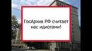 ГосАрхив РФ держит нас за идиотов(!) или ответ ГосАрхива на просьбу предоставить акт приёма-передачи
