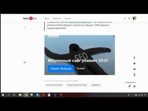 Заработок от 500 р в день через Яндекс Дзен 3 Бонуса видеоинструкции