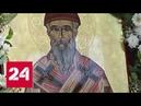 Прикоснуться к мощам святого Спиридона едут верующие со всей России - Россия 24