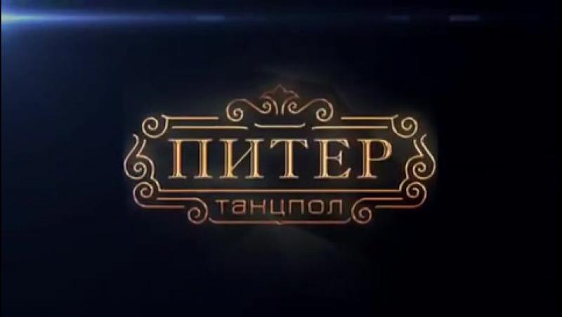 ТРК Москва танцпол Питер