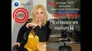 🔴Психология бедности Анастасия Булгакова Радио Москвы