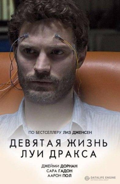 Дeвятая жизнь Лyи Дpакса (2016)