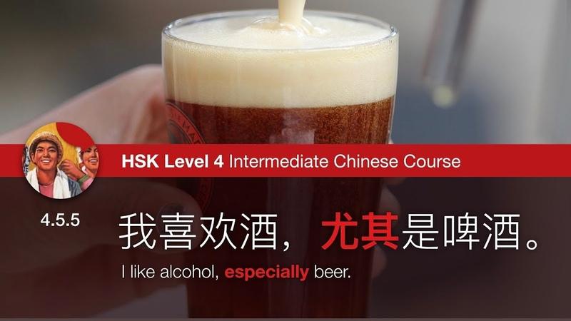 4.5.5 尤其,特别*   HSK 4 Intermediate Chinese Course
