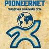 Интернет-провайдер ПионерНет г.Красногорск