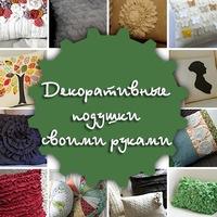 своими руками декоративные подушки