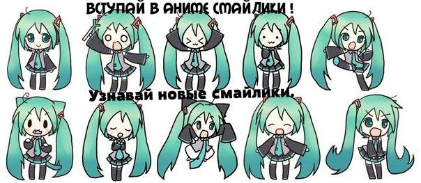 аниме смайлы картинки: