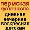 """ФОТОШКОЛА """"XXI ВЕК""""   Пермь"""