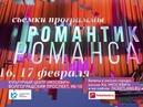 Романтика романса Приглашение на съемки программы