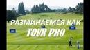 Секреты разминки PGA TOUR PRO на рейндже от SamsonovGolf