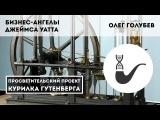 Бизнес-ангелы Джеймса Уатта  Олег Голубев