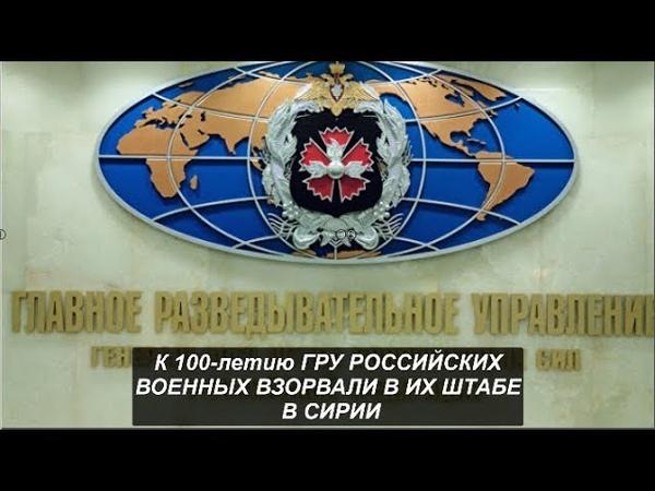 Российских военных взорвали в их штабе в Сирии в день 100-летия ГРУ. № 887