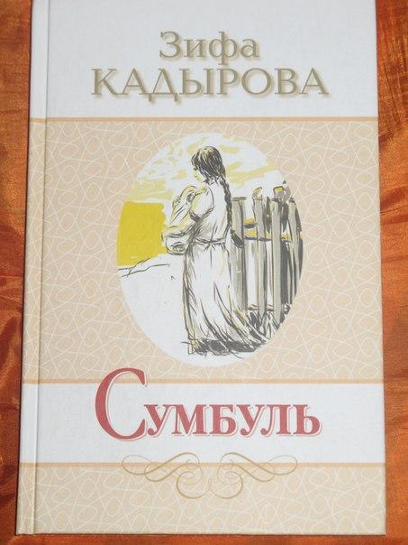 Сумбуль Зифа Кадырова - «Любовь, как полынь:вроде