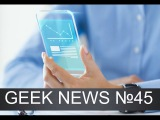 GEEK NEWS №45 Galaxy S8, MIUI 9, Snapdragon 830, Mi5, Meizu Pro 6 Plus
