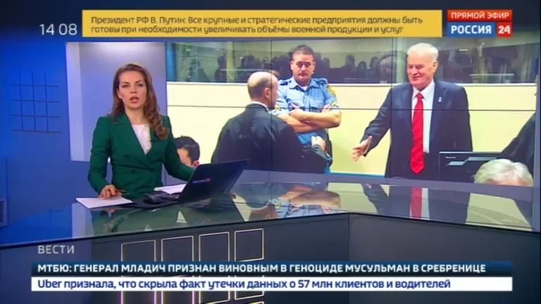Новости на Россия 24 • Младича удалили за непристойное поведение и дали пожизненное