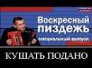 Воскресный Вечер с Владимиром Соловьевым. Кукушкин