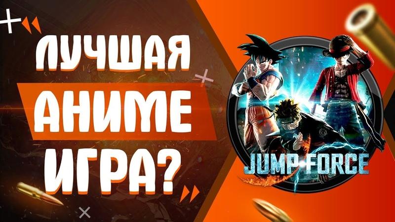Jump Force - Лучшая аниме играАниме игры будут вездеДжамп форс на Е3 2018 - плюс для анимешников!