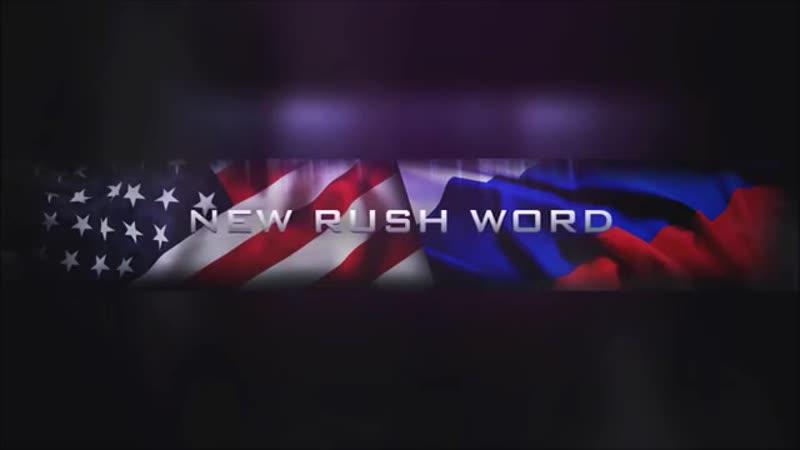 Желающим Повоевать с США