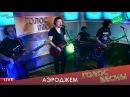 """Голос Весны: группа Аэроджем (номинация """"Музыкальные группы"""")"""