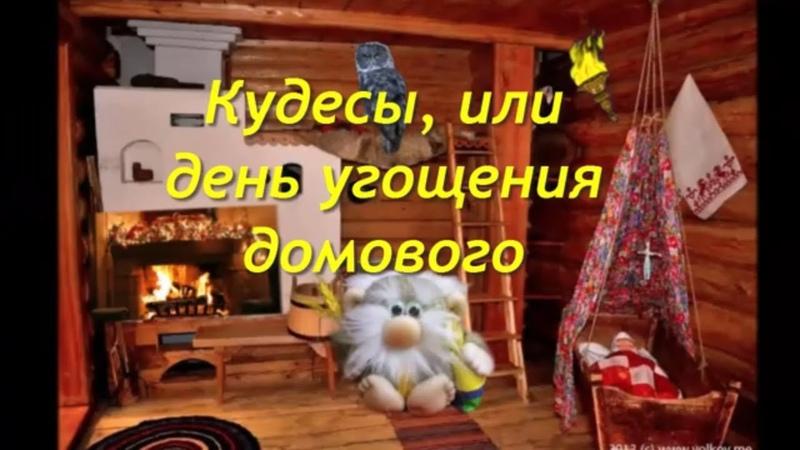 Рунический фетч домового Кудесы или день угощения домового