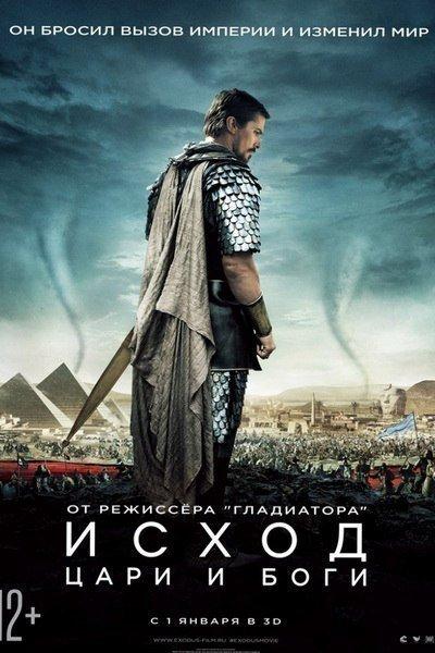 Исход: Цари и боги (2015)