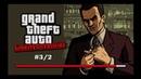Прохождение Grand Theft Auto Liberty City Stories (PSP) 3/2 Случайный обрыв записи