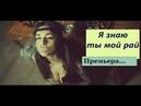 Юра Эль-Бади (ex. Ar.Qure) - Ты мой рай ( Ёлки 3 Премьера)
