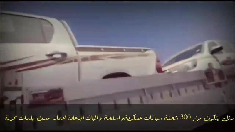 Международная коалиция во главе с США, отправили очередной конвой с техникой и помощью бойцам СДС. В провинции Хасака.