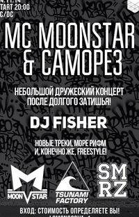 Moonstar & Саморез 4 НОЯБРЯ Бар CUBE